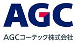 AGC コーテック株式会社