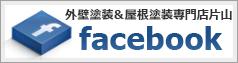 片山のFacebook