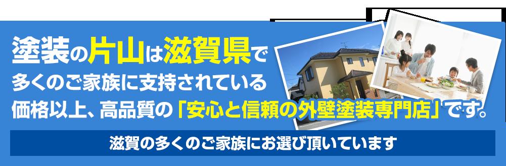 塗装の片山は滋賀県で多くのご家族に支持されている価格以上、高品質の「安心と信頼の外壁塗装専門店」です。
