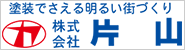 外壁塗装・お客様満足度滋賀県No.1【片山】