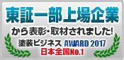 東証一部上場企業から表彰・取材されました!塗装ビジネス AWARD 2017日本全国No.1
