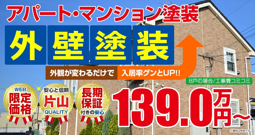 アパート・マンション外壁屋根塗装 139万円