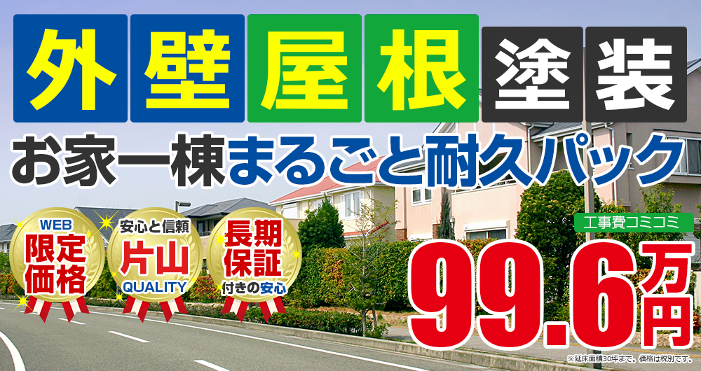 滋賀の外壁屋根塗装99.6万円~ お家一棟まるごと耐久パック!