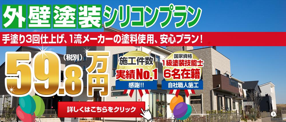 滋賀県の外壁塗装リフォームシリコンプラン 59.8万円 手塗り3回仕上げ、1流メーカーの塗料使用、安心プラン!