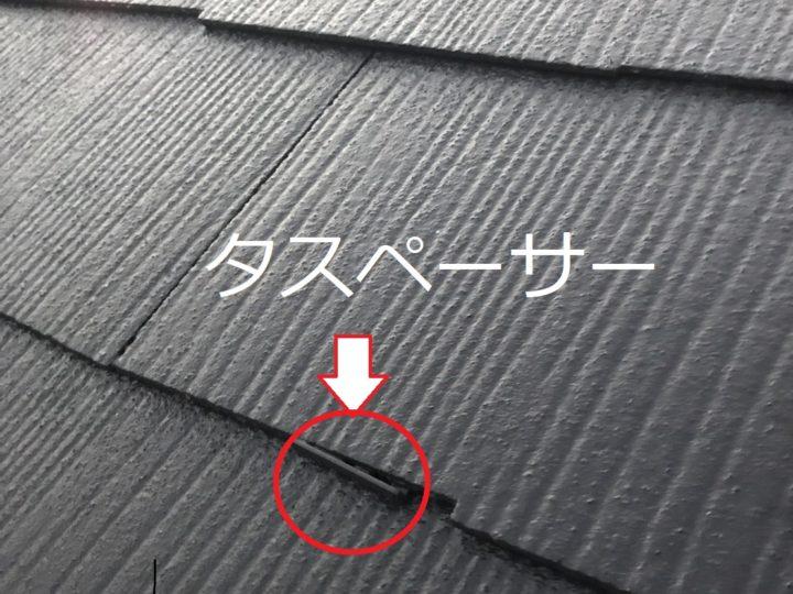 屋根 タスペーサー取り付け