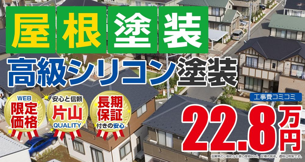 滋賀県野洲市の屋根塗装メニュー 高級シリコン塗装 22.8万円