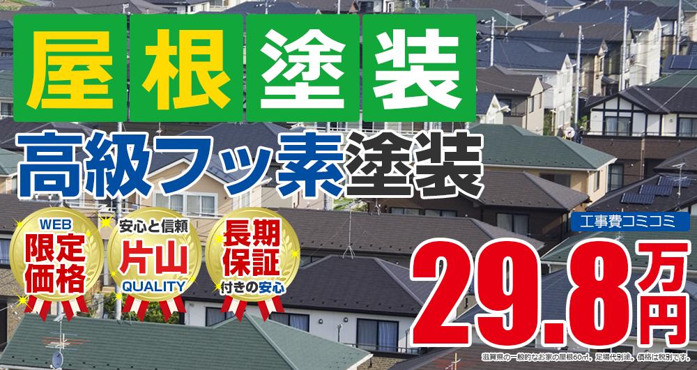 滋賀県野洲市の屋根塗装メニュー高級フッ素塗装 29.8万円