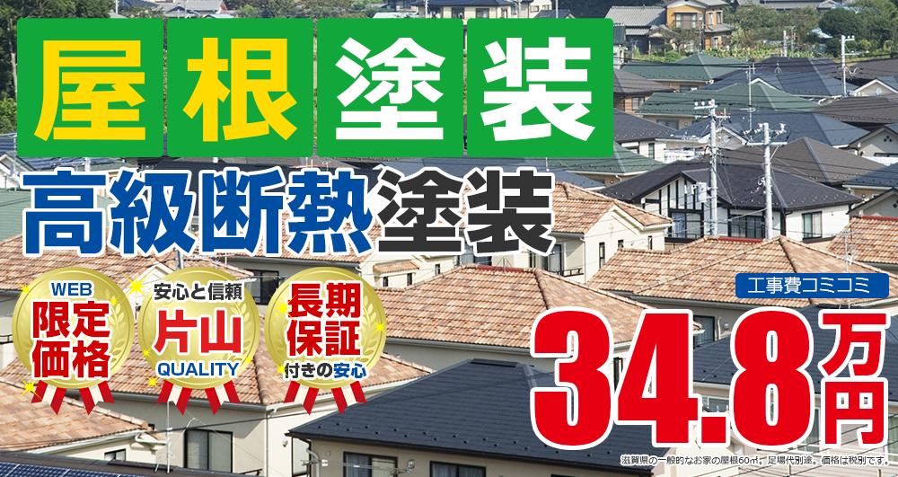 滋賀県野洲市の屋根塗装メニュー 高級断熱塗装 34.8万円