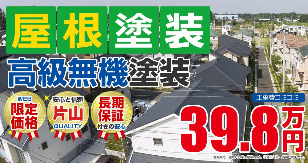 滋賀県野洲市の屋根塗装メニュー 高級断熱塗装 39.8万円