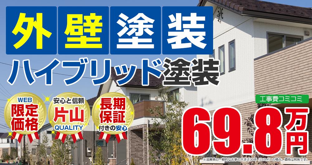 滋賀県野洲市の外壁塗装メニュー 高級ハイブリッド塗装 69.8万円
