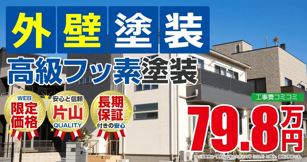滋賀県野洲市の外壁塗装メニュー 高級フッ素塗装 79.8万円