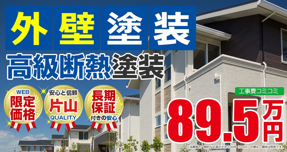 滋賀県野洲市の外壁塗装メニュー 高級断熱塗装 89.5万円