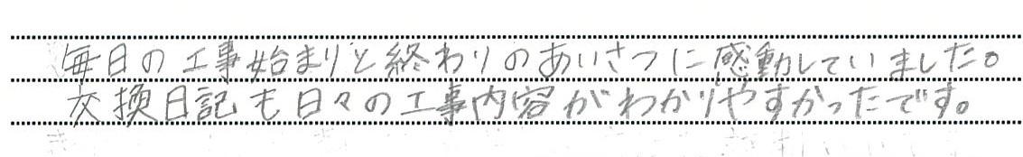 東近江市 M様