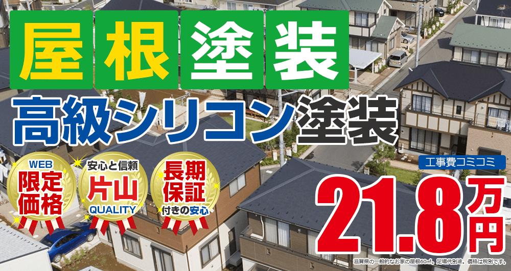 滋賀県野洲市の屋根塗装メニュー 高級シリコン塗装 21.8万円