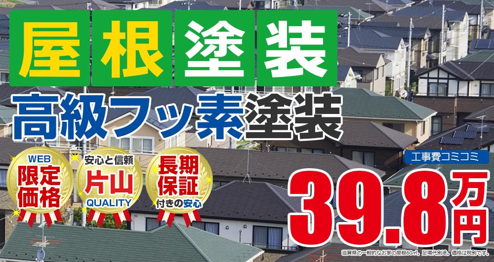 滋賀県野洲市の屋根塗装メニュー高級フッ素塗装 39.8万円