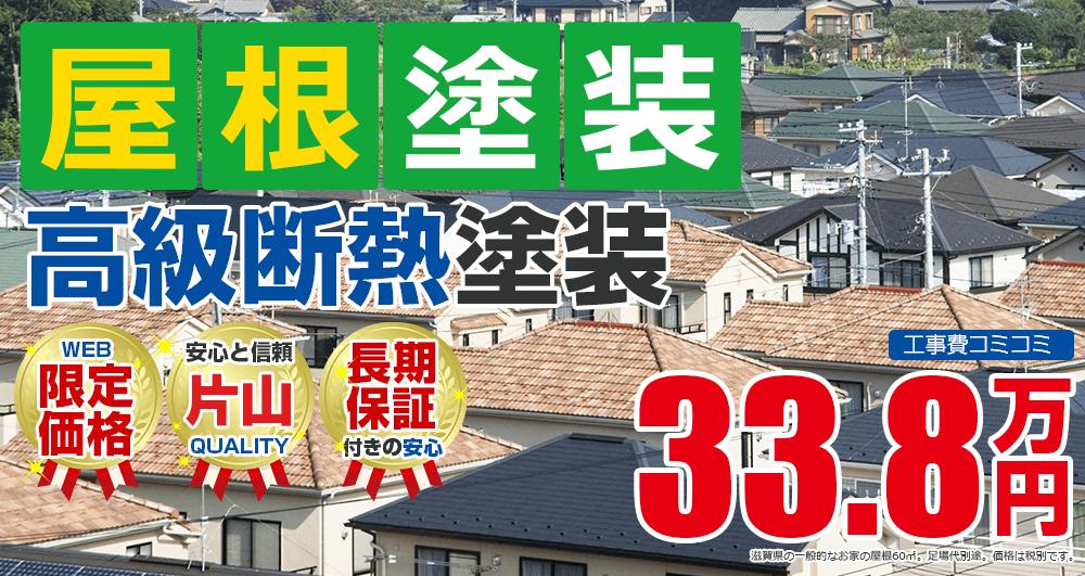 滋賀県野洲市の屋根塗装メニュー 高級断熱塗装 33.8万円