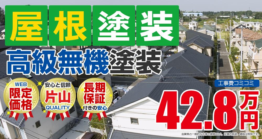 滋賀県野洲市の屋根塗装メニュー 高級断熱塗装 42.8万円