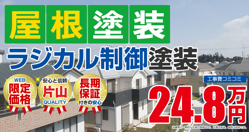 滋賀県野洲市の屋根塗装メニューラジカル制御塗装 税込27.8万円