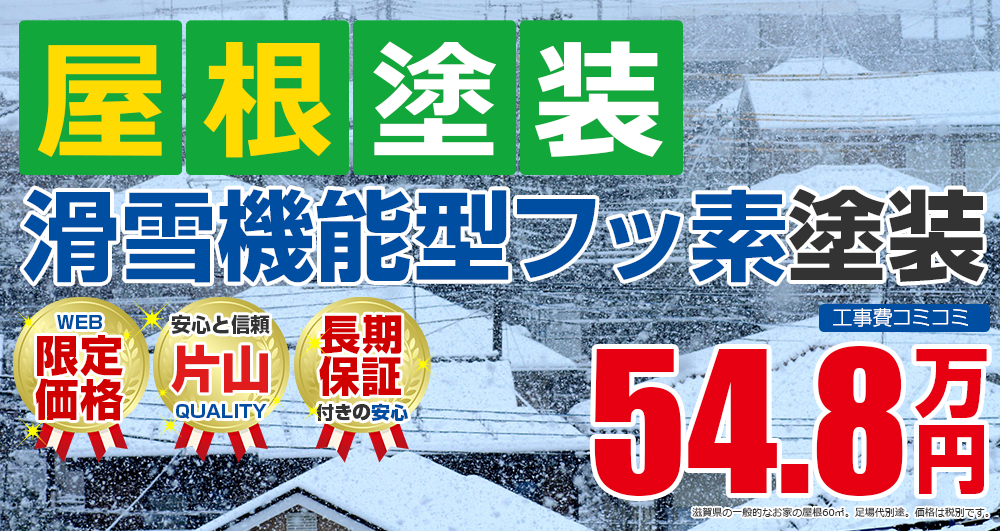 滋賀県野洲市の屋根塗装メニュー 滑雪機能型フッ素塗装 税込60.8万円