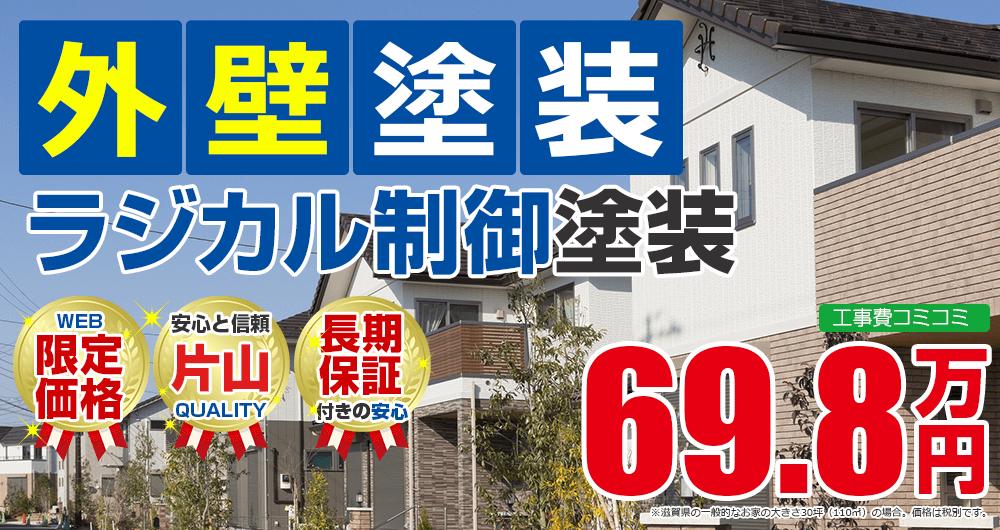 滋賀県野洲市の外壁塗装メニューラジカル制御塗装 税込76.8万円