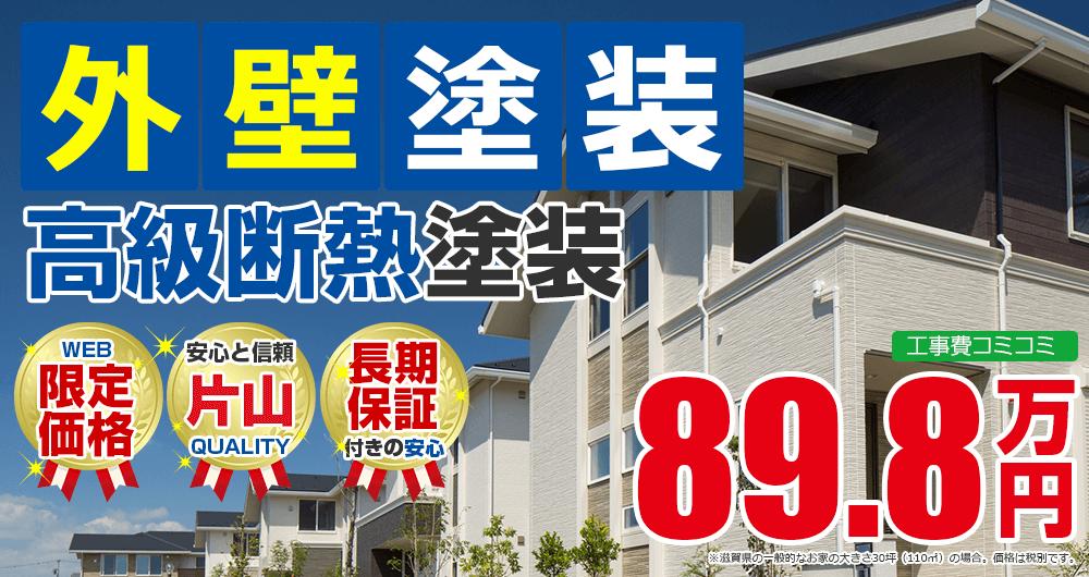 滋賀県野洲市の外壁塗装メニュー 高級断熱塗装 89.8万円