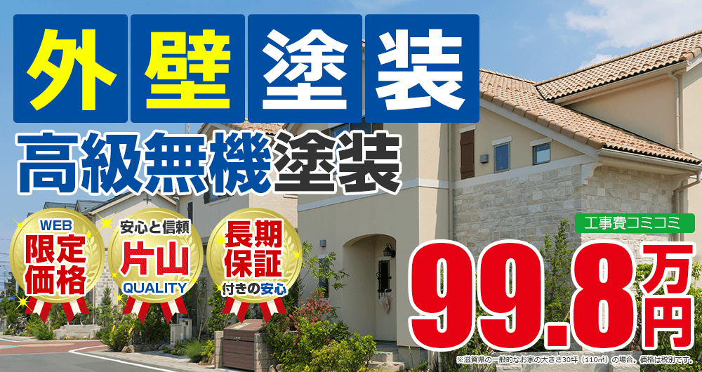 滋賀県野洲市の外壁塗装メニュー 高級無機塗装 99.8万円