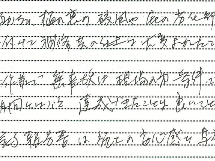 近江八幡市 K様