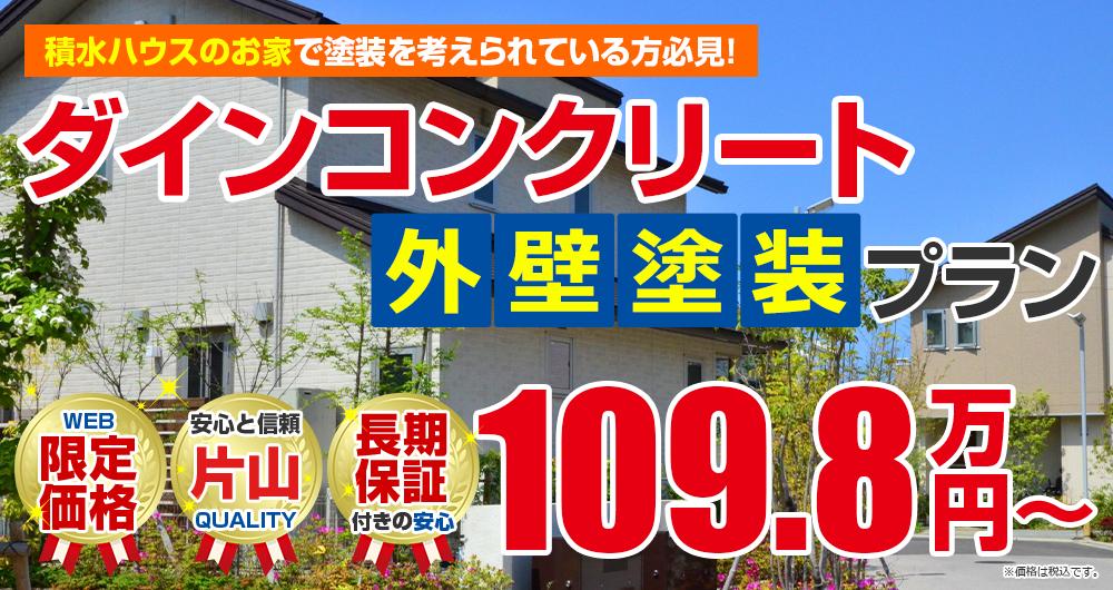 ダインコンクリート塗装プランラジカル制御塗装 109.8万円~